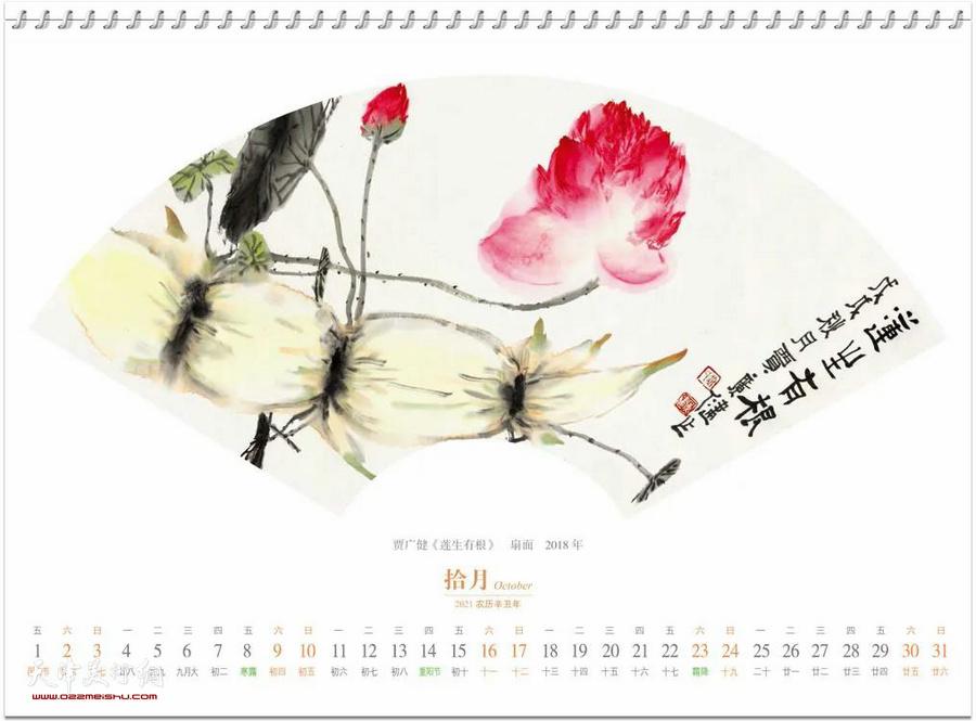 贾广健花鸟画作品