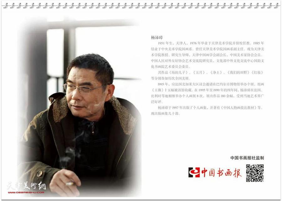 2021年辛丑吉祥——杨佩璋人物画作品