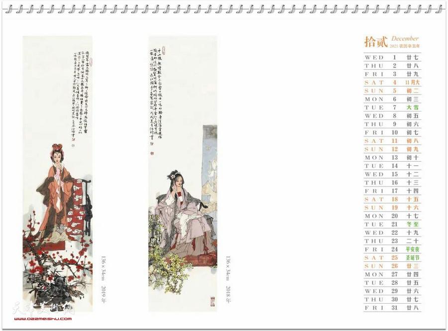 杨沛璋人物画