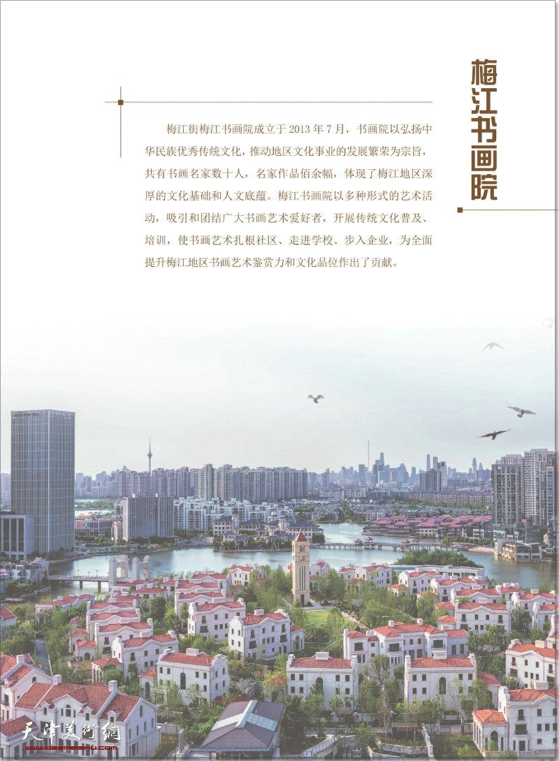 百姓小康 美好生活——天津市河西区第四届社区书画展