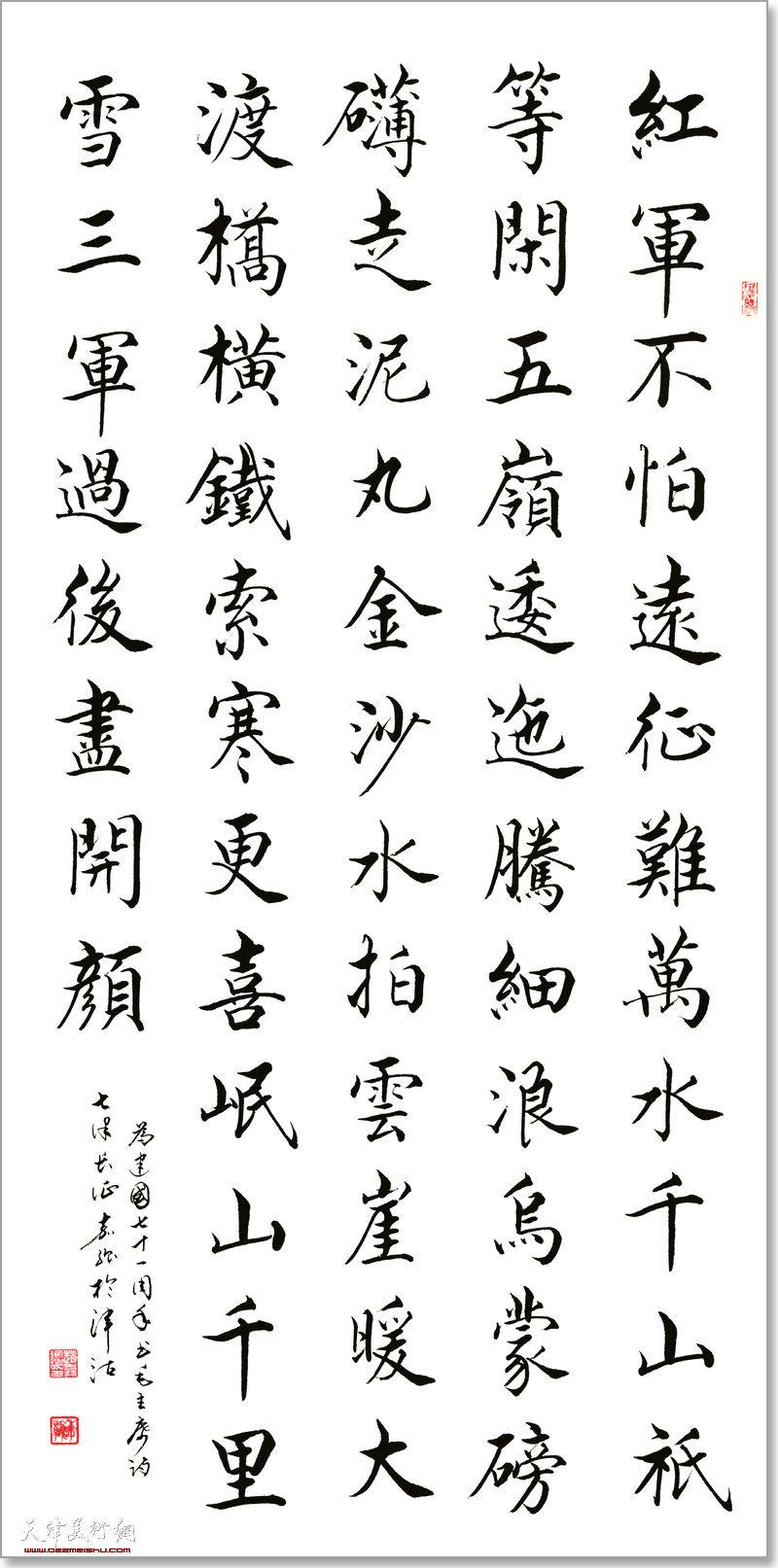 赵嘉强作品:毛泽东七律·长征