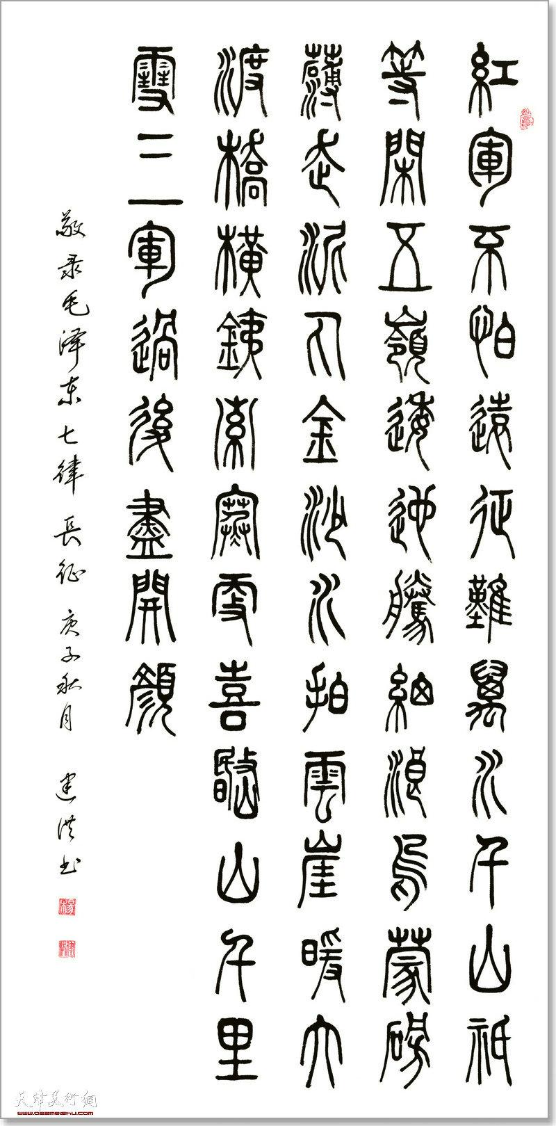 杨建洪作品:毛泽东七律·长征