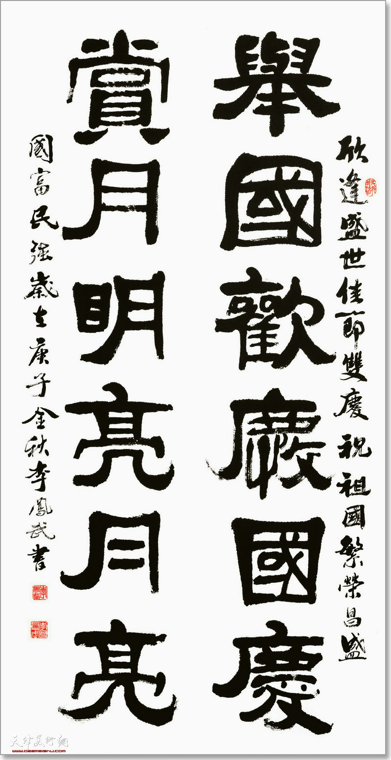 李凤武作品:举国欢庆