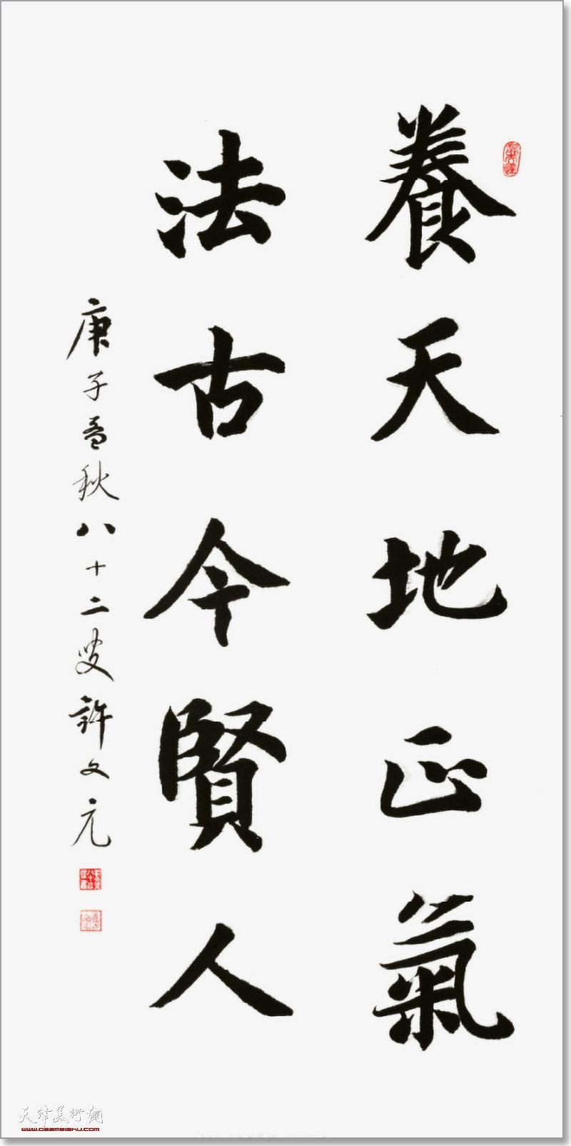 许文元作品:养天地正气