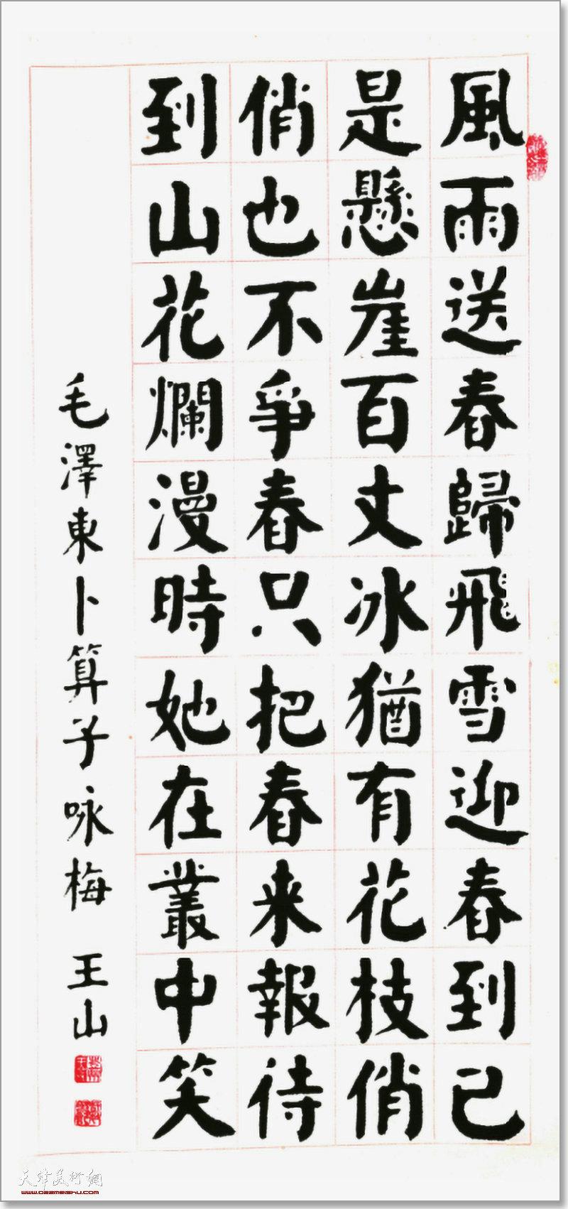 王树敏作品:毛泽东卜算子·咏梅