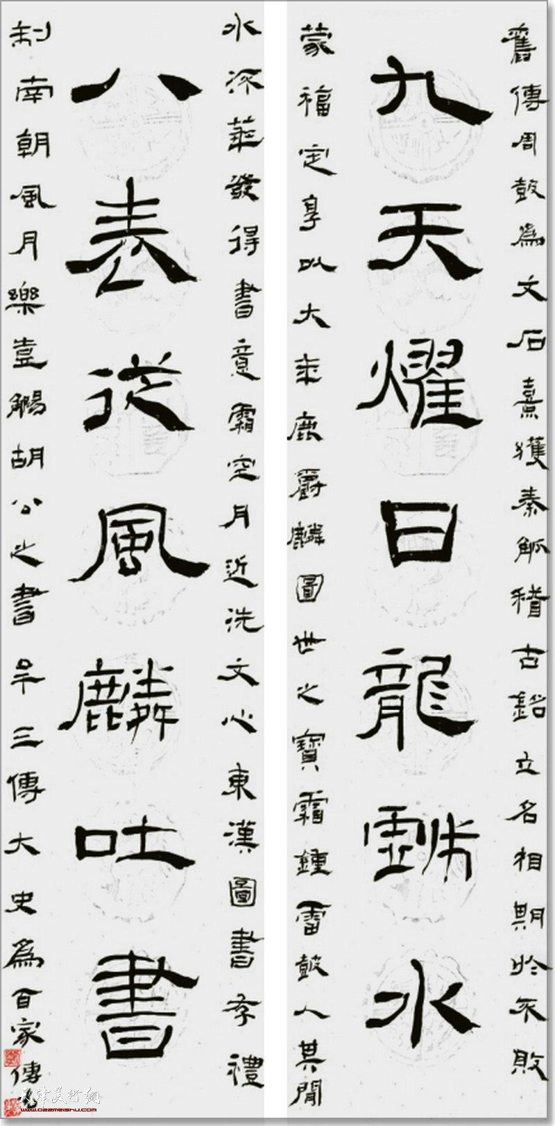 刘传光作品:九天耀日龙戏水