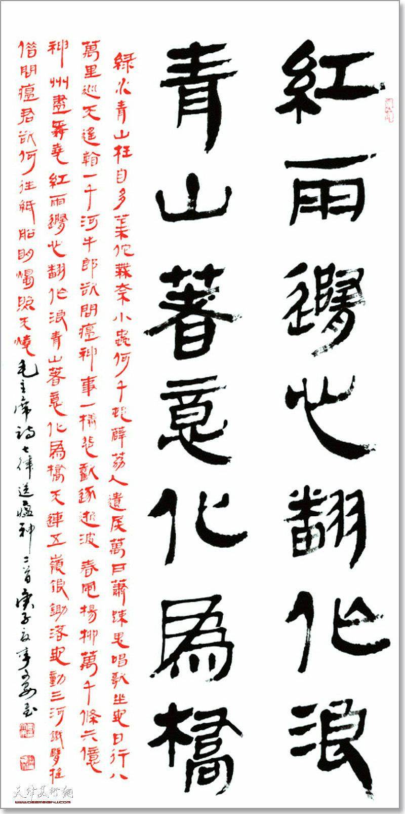 李文安作品:毛泽东七律·送瘟神