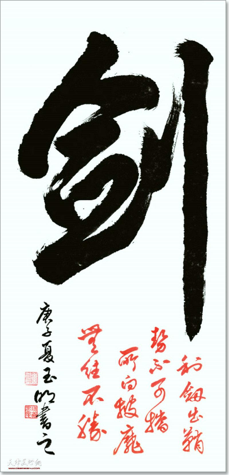 王玉明作品:剑