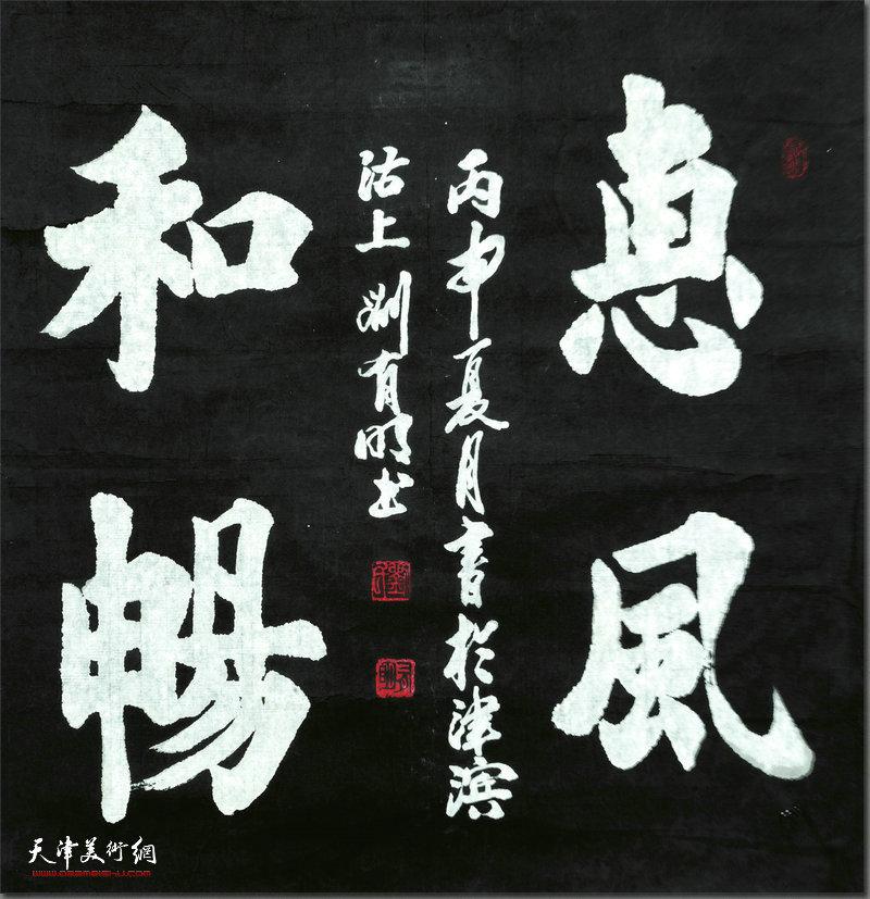 刘有明作品:惠风和畅