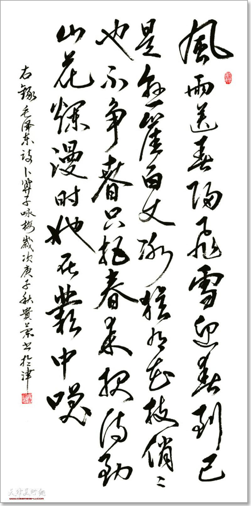 高贵兰作品:毛泽东卜算子·咏梅