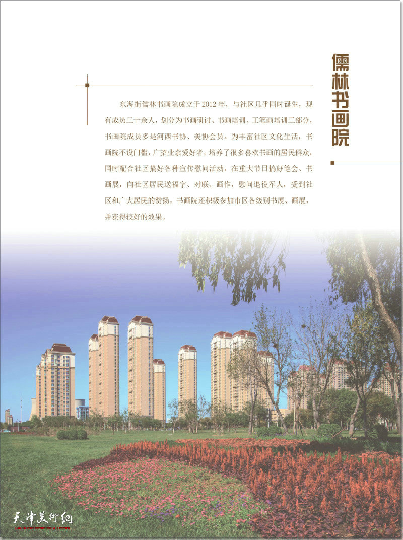 儒林书画院