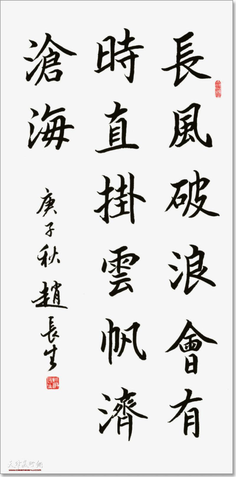 赵长生作品:行路难