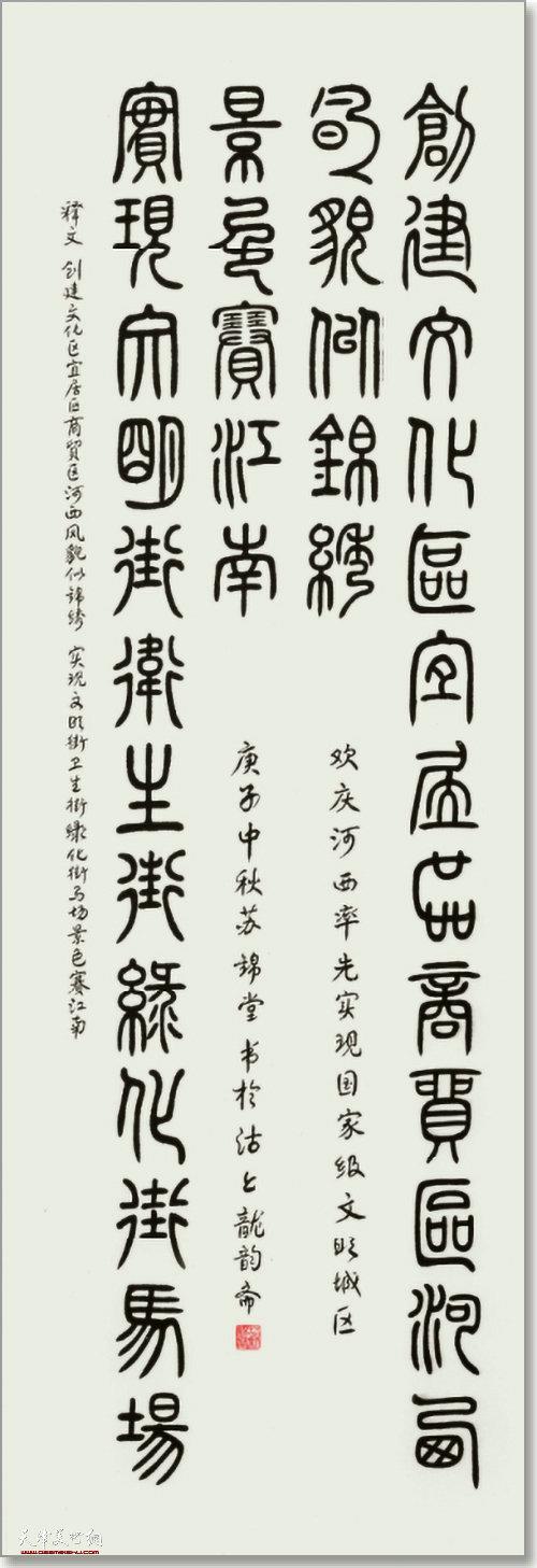 苏锦堂作品:锦绣河西