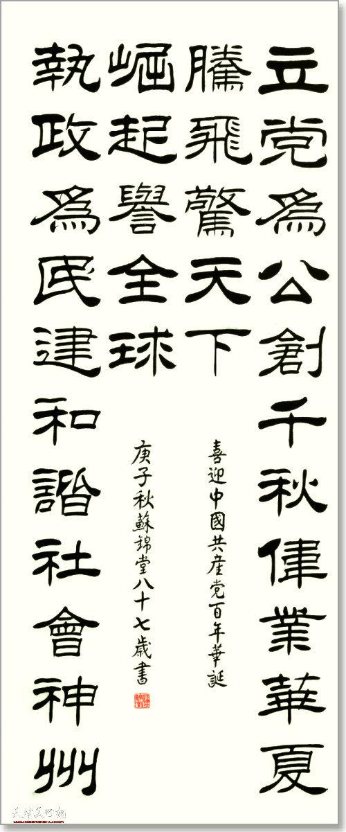 苏锦堂作品:立党为公