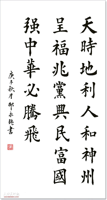 邵永强作品:中华腾飞