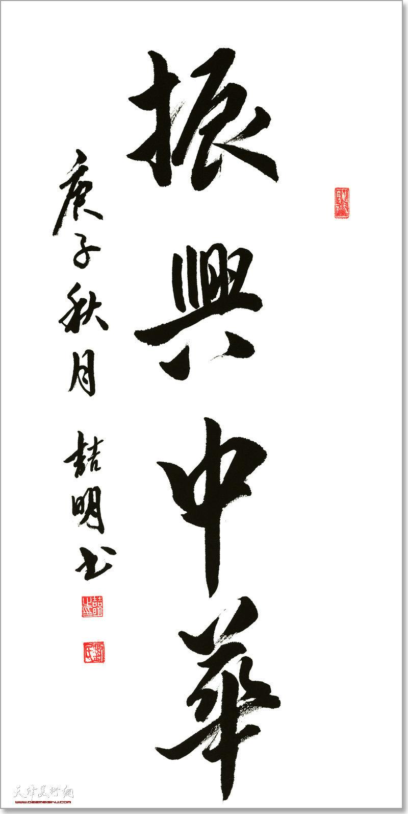 刘喆明作品:振兴中华