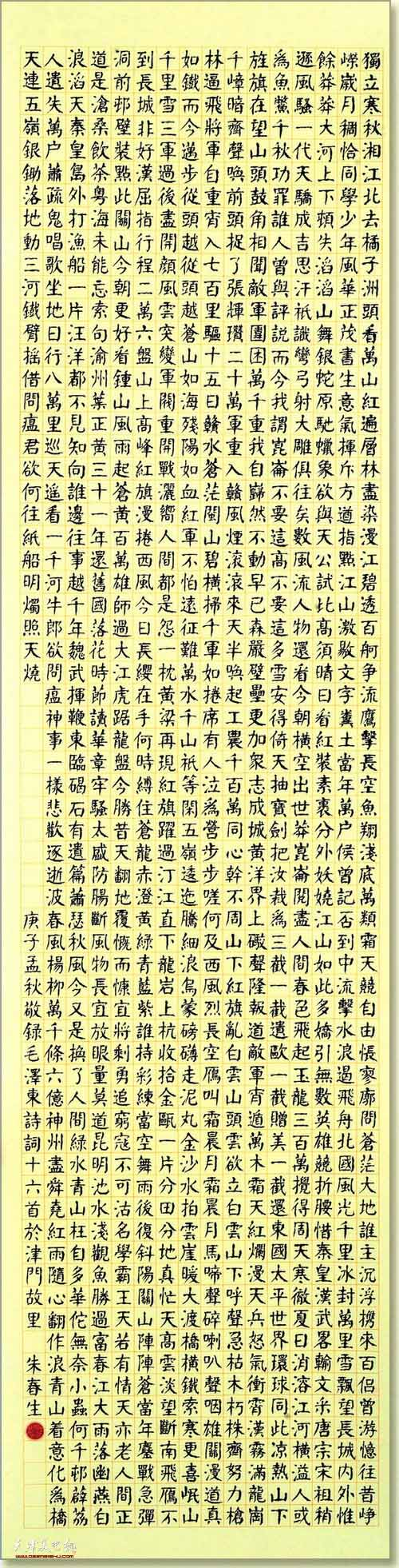 朱春生作品:毛泽东诗词十六首