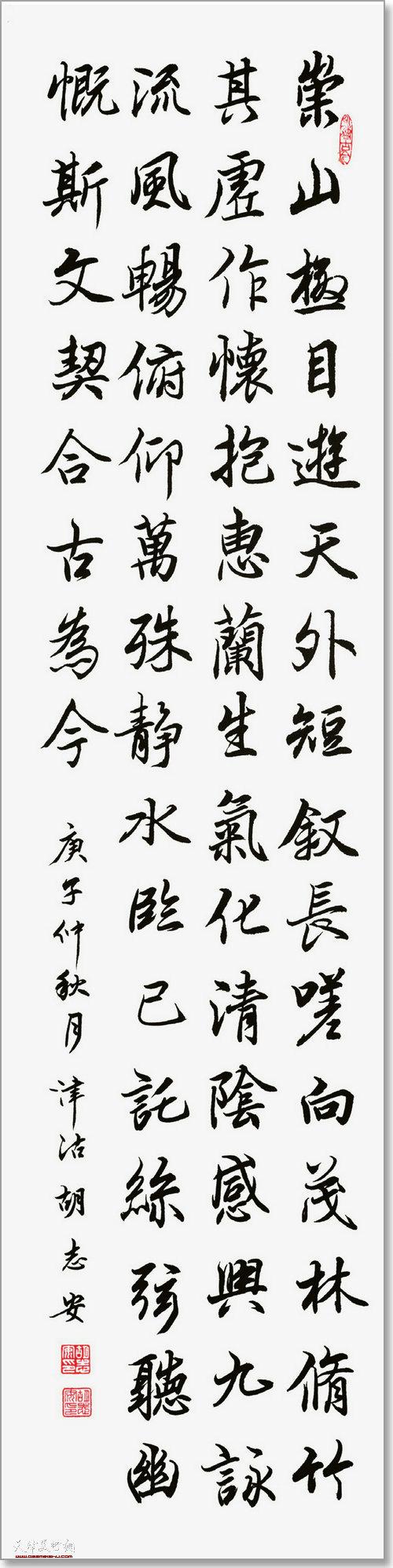 胡志安作品:集字贴