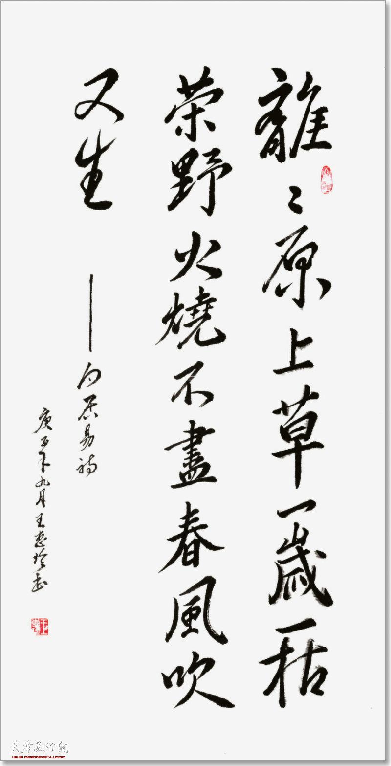王惠珍作品:草原送别