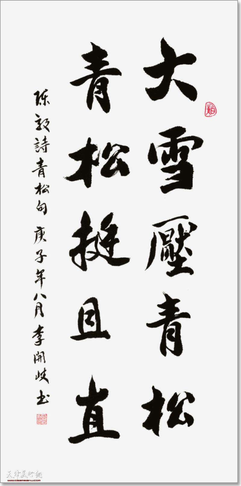 李开岐作品:青松