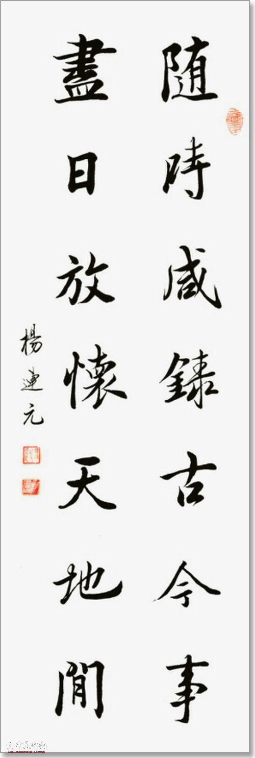 杨连元作品:集字联