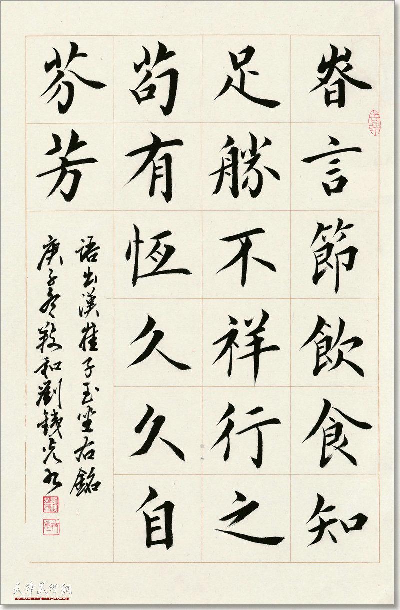 刘铁光作品:汉崔子玉座右铭