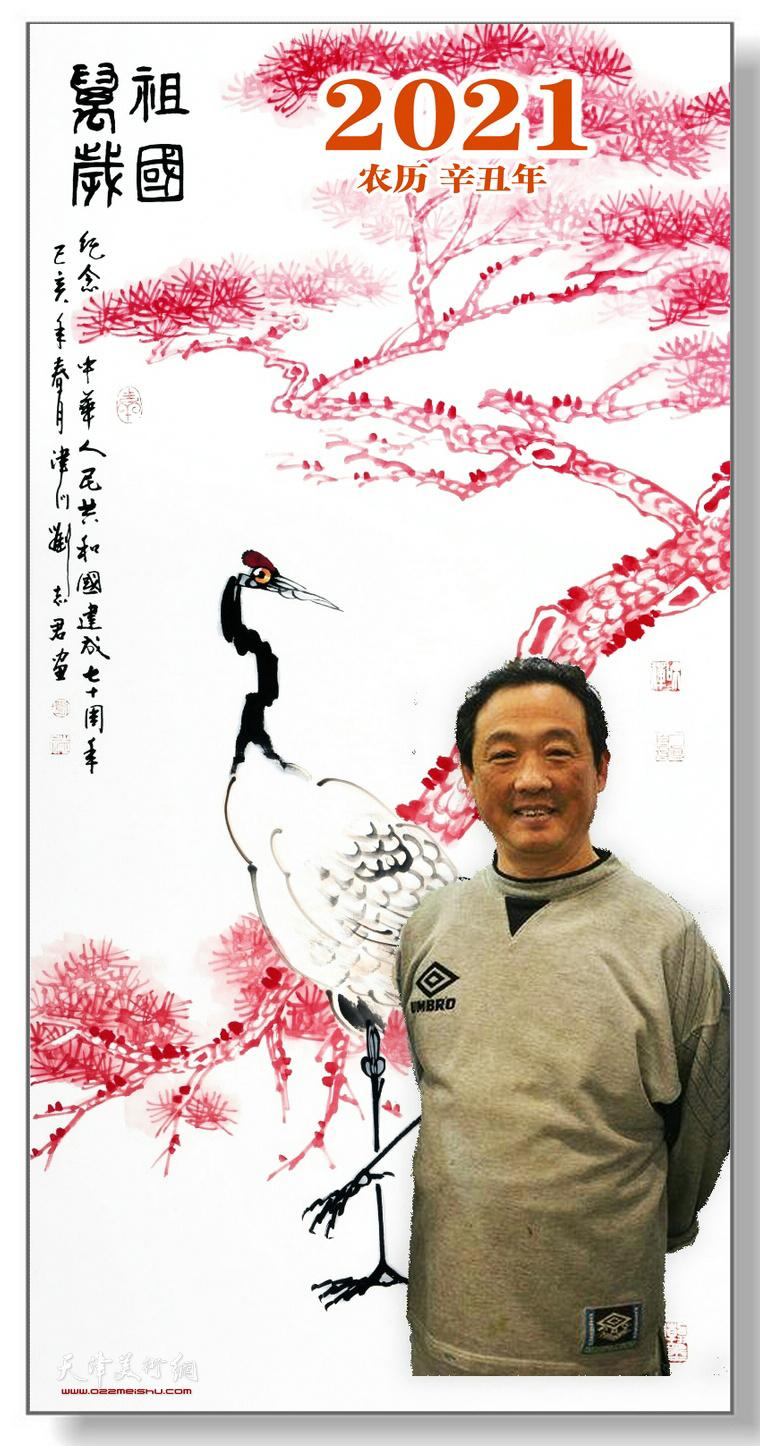 祖国万岁——2021农历辛丑年台历著名中国画家刘志君作品