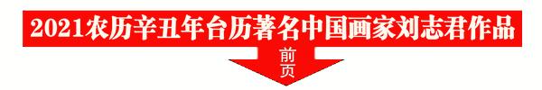 2021农历辛丑年台历著名中国画家刘志君作品
