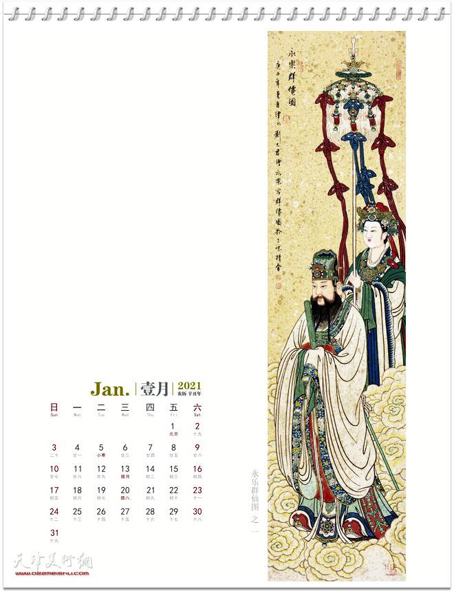 2021农历辛丑年台历 著名中国画家刘志君作品