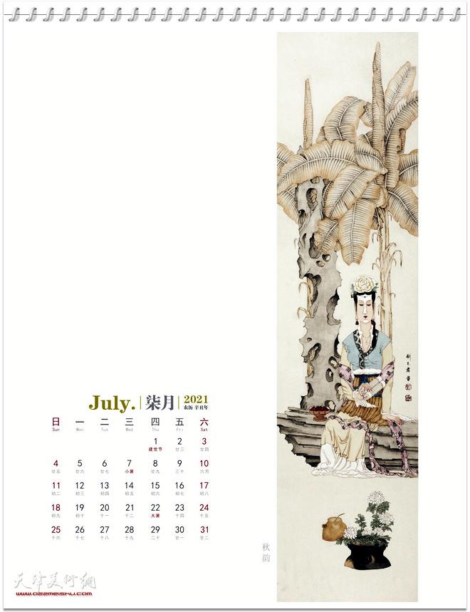 2021农历辛丑年台历 著名中国画家刘志君作品 七月
