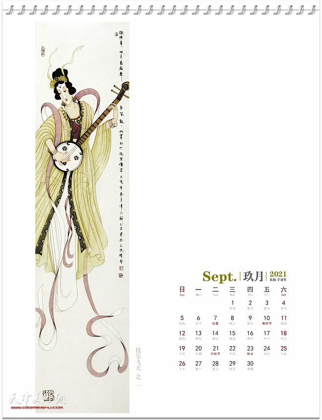 2021农历辛丑年台历 著名中国画家刘志君作品 九月