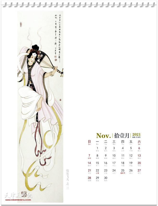 2021农历辛丑年台历 著名中国画家刘志君作品 十一月