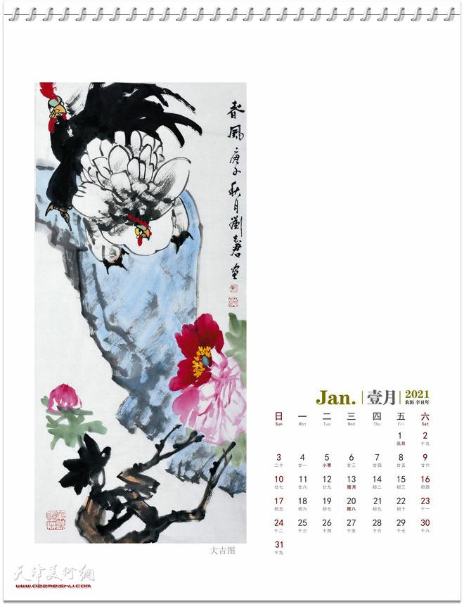 2021农历辛丑年台历 著名中国画家刘志君作品 一月