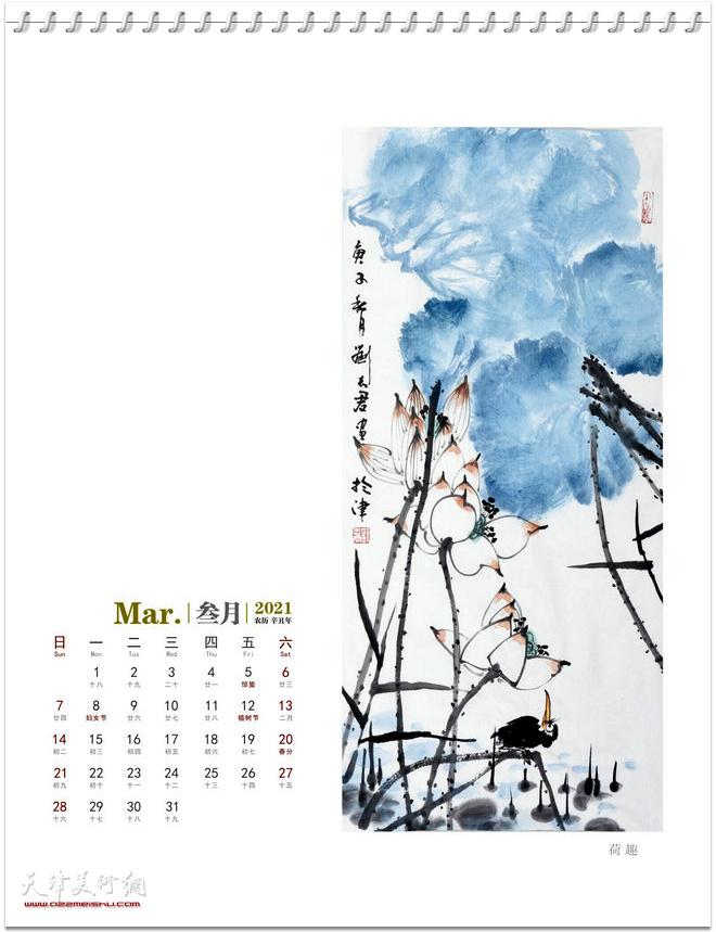 2021农历辛丑年台历 著名中国画家刘志君作品 三月
