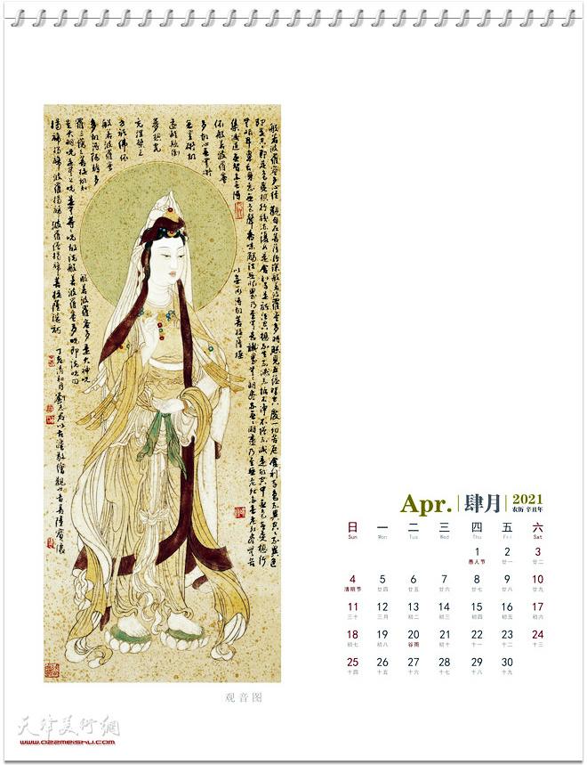 2021农历辛丑年台历 著名中国画家刘志君作品 四月
