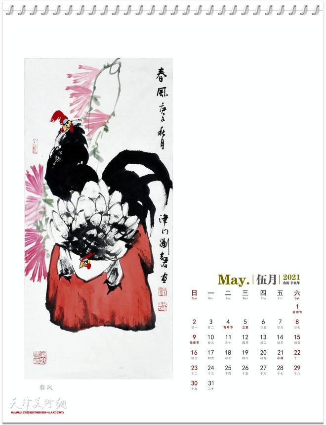 2021农历辛丑年台历 著名中国画家刘志君作品 五月