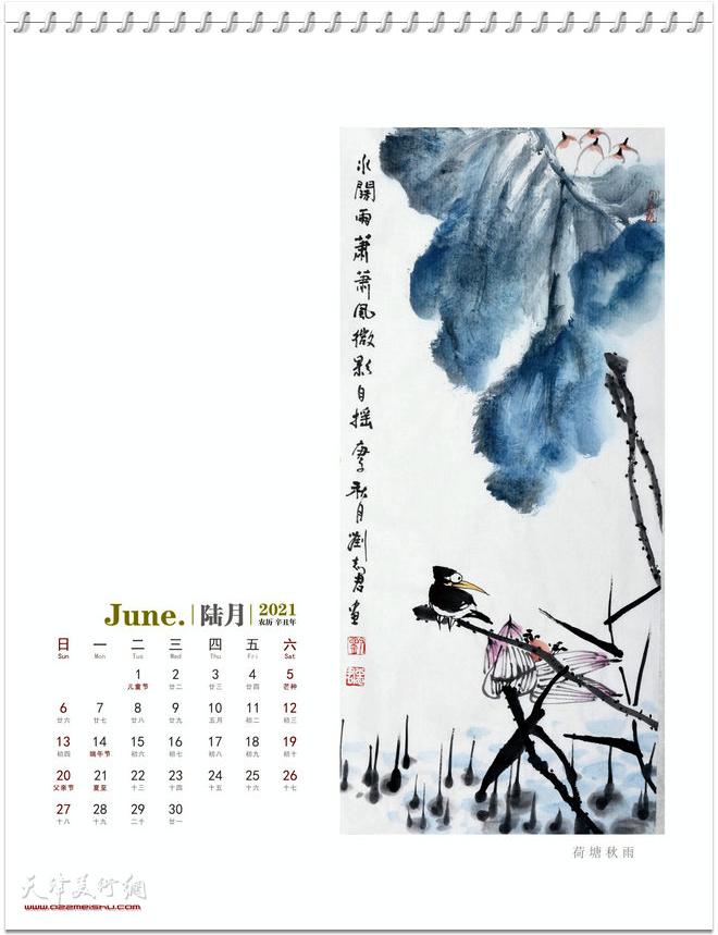 2021农历辛丑年台历 著名中国画家刘志君作品 六月