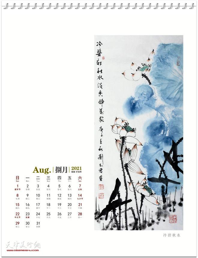 2021农历辛丑年台历 著名中国画家刘志君作品 八月