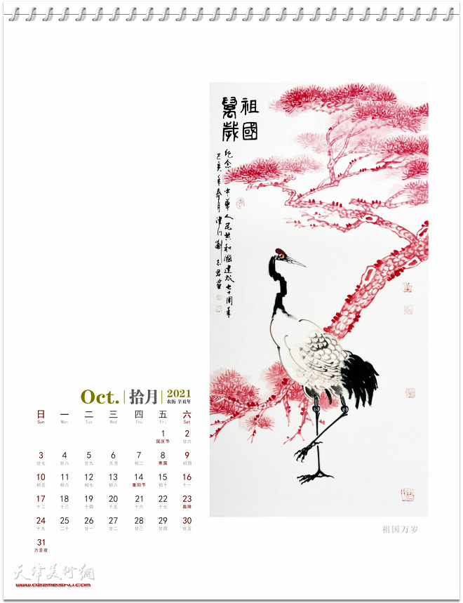 2021农历辛丑年台历 著名中国画家刘志君作品 十月