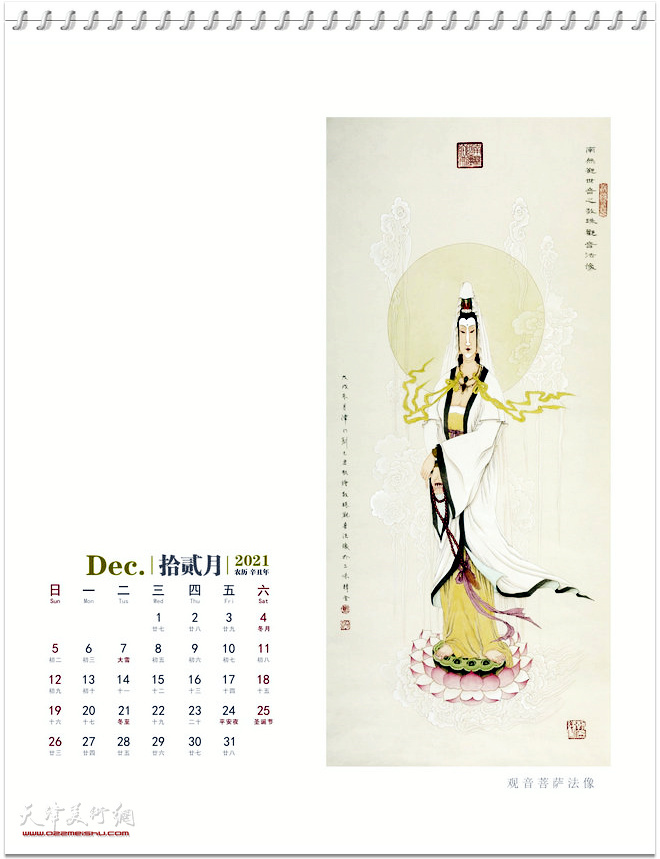 2021农历辛丑年台历 著名中国画家刘志君作品 十二月