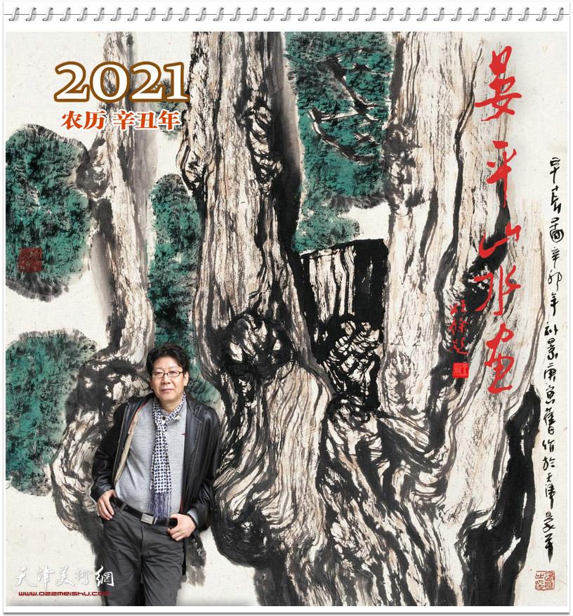 2021农历辛丑年台历著名中国画家晏平山水画作品