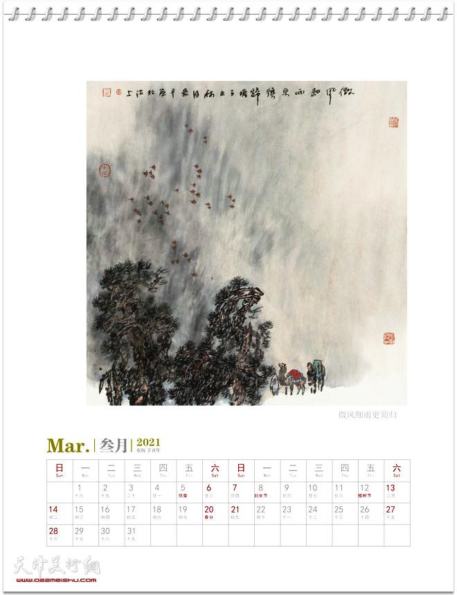 2021农历辛丑年台历 著名中国画家晏平山水画作品 三月