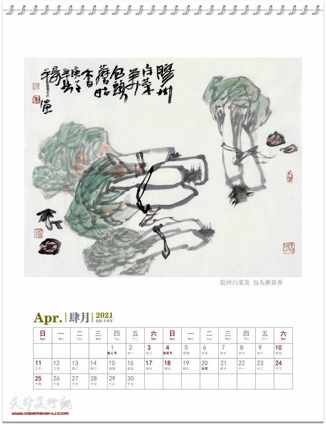 2021农历辛丑年台历 著名中国画家晏平山水画作品 四月