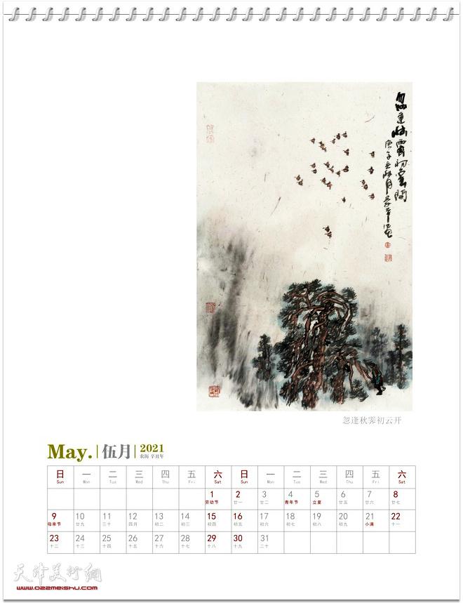 2021农历辛丑年台历 著名中国画家晏平山水画作品 五月