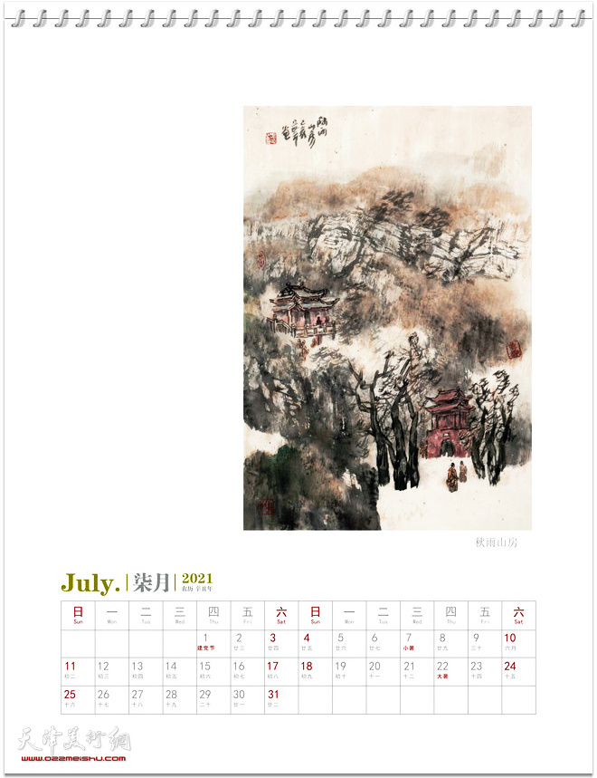 2021农历辛丑年台历 著名中国画家晏平山水画作品 七月