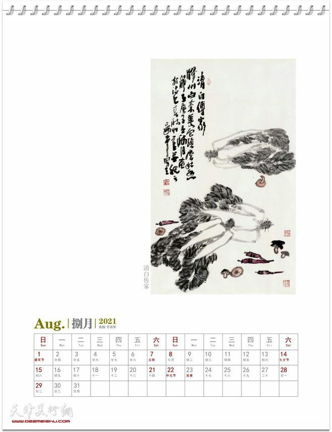 2021农历辛丑年台历 著名中国画家晏平山水画作品 八月