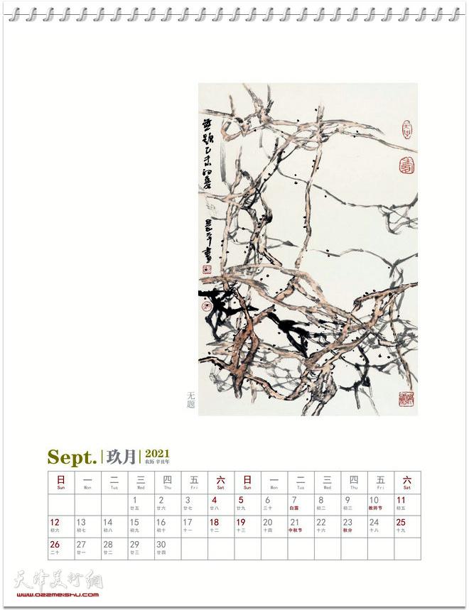 2021农历辛丑年台历 著名中国画家晏平山水画作品 九月