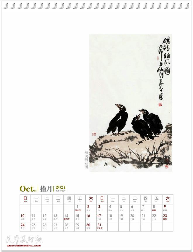 2021农历辛丑年台历 著名中国画家晏平山水画作品 十月