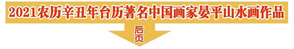 2021农历辛丑年台历 著名中国画家晏平山水画作品