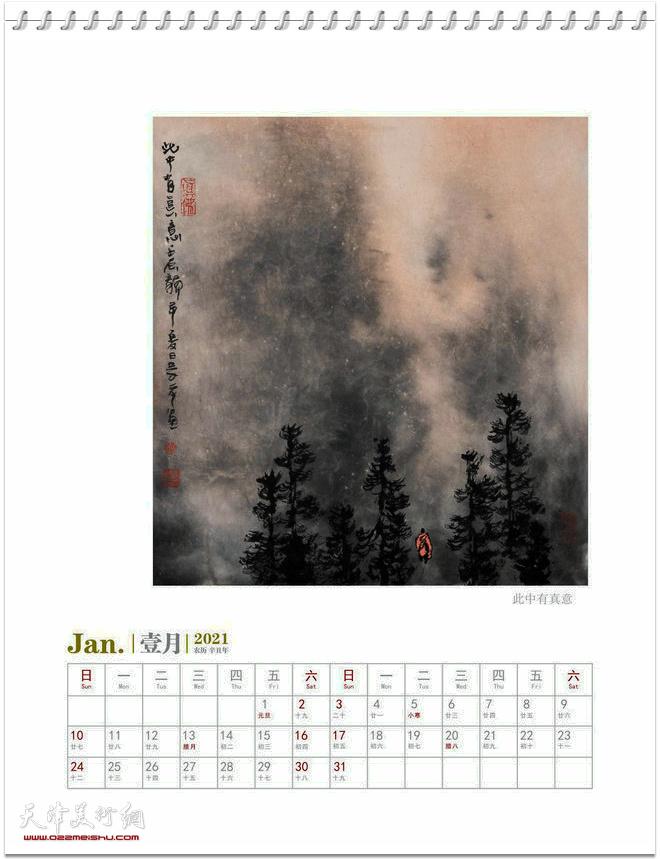 2021农历辛丑年台历 著名中国画家晏平山水画作品 一月